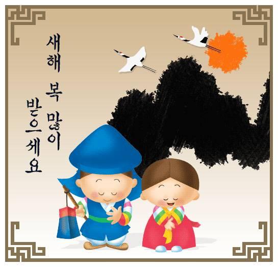 С новым годом по корейский картинки